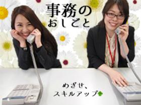 営業事務(平日9~17時/システム指導や売上データ管理等)
