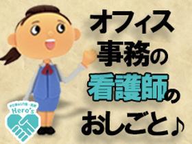 正看護師(池袋駅徒歩圏内 オフィス事務♪9~18時のみ♪年収400万↑)