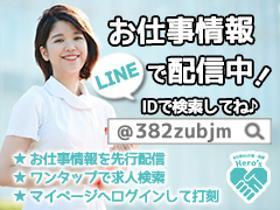 正看護師(横浜市港北区、介護付有料老人ホーム、週5日、1日実働8h)