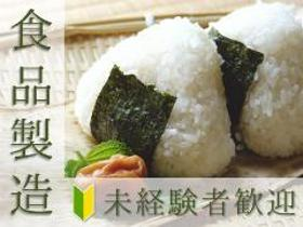 食品製造スタッフ(WEB登録/成分検査業務/日勤/土日祝休み)