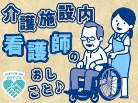 正看護師(千葉市花見川区、介護付ホーム、夜勤なし、日数・時間は応相談♪)