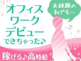 コールセンター・テレオペ(ワクチンの予約受付◆土日休み◆9-17時◆時給1300)