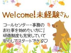オフィス事務(ワクチン予約受付/週3から/時給1200/web登録)