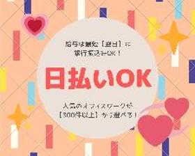一般事務(伏見駅すぐのオフィス 庶務 9-18時 土日休み 長期安定)
