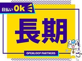 食品製造スタッフ(コンビニ商品製造 9時~18時 即日~8月末迄の短期)