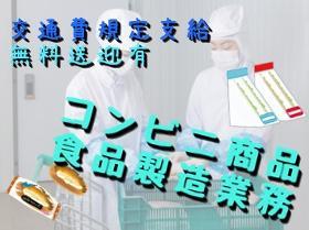 食品製造スタッフ(即日~9月末 週3~5日 21時~6時 コンビニ食品製造)