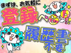 軽作業(お菓子ラスクの検品梱包/土日含む週4~/1ヶ月~延長有り)