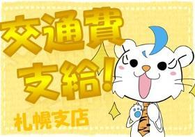 ピッキング(検品・梱包・仕分け)(ネットスーパー代行、食料品等、週3~5日、9~14時)
