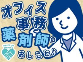 薬剤師(薬相談コールセンター、9~18h、平日のみ、年間休日126日)