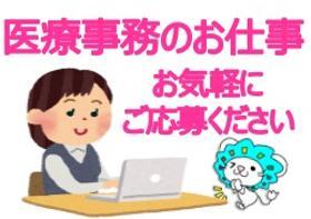 医療事務(大島駅 資格・経験不問♪日勤のみ♪病院クラーク♪)