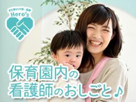 正看護師(土日休みOK、保育園/クリニック 日勤のみ 週3~5OK)