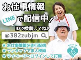 ヘルパー1級・2級(東大阪市、介護付きホーム、週4日~、車通勤可、日払いOK)