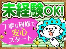 ピッキング(検品・梱包・仕分け)(週4日OK/未経験OK/男性活躍中/早朝勤務/車通勤可)