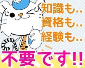 ピッキング(検品・梱包・仕分け)(自動車部品の梱包/未経験OK/車通勤可/土日休み/男性活躍中)