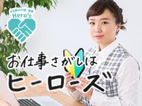 医療事務(板橋区、介護付きホーム、9~18h日勤のみ、時給1390円♪)