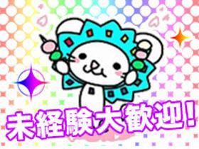 軽作業(お菓子の検品・箱詰め/長期/9-17時/来社不要/週5日)