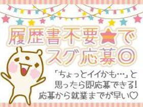 ピッキング(検品・梱包・仕分け)(お菓子の検品・箱詰め/長期/9-17時/来社不要/週5日)