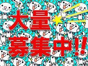 製造スタッフ(組立・加工)(金属部品の供給・配膳/800-1705/土日祝休み/長期)