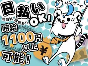 ピッキング(検品・梱包・仕分け)(時給1150円/園芸用品・カンタン仕分/日払・週払・月払OK)