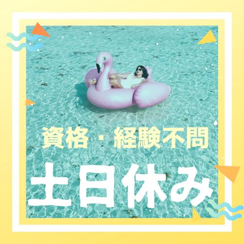 人事・総務(事務支援業務/週5日/月~金/9時-17時半)