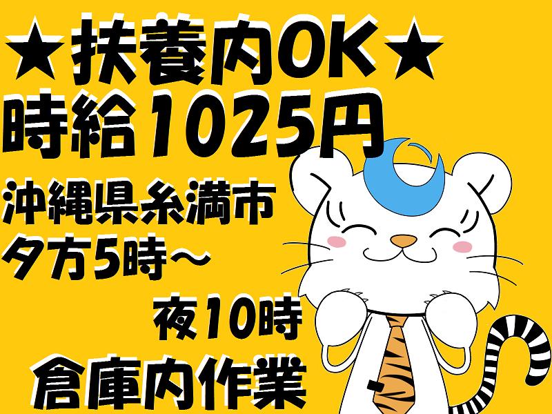 ピッキング(検品・梱包・仕分け)(倉庫仕分/17-22時/駐車場無料/週5日/長期)