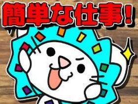 軽作業(短期/7~12時/1日5H/スーパー/簡単作業/車通勤)