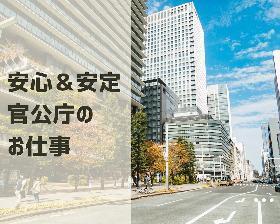 オフィス事務(5月開始/官公庁/ワクチン接種電話受付・会場運営/週5)