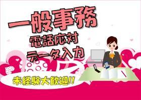 オフィス事務(日・週・月払いOK/5月スタート/電話受付・入力/土日有週5)
