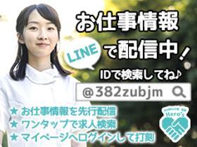 准看護師(大阪市城東区、訪問看護、9~18h、日曜休み、週休2日制♪)