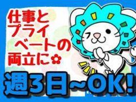 ピッキング(検品・梱包・仕分け)(インテリアの仕分け/週3~4/12-21/短期/土日含シフト)