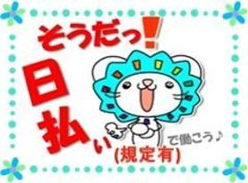 ピッキング(検品・梱包・仕分け)(インテリアの仕分け/週3~/12-21/5月迄/土日含シフト)
