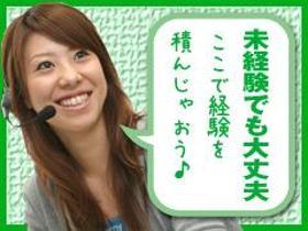 コールセンター・テレオペ(じっくり研修3ヶ月/週5日/携帯電話プランや契約の確認等)