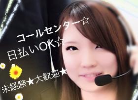 コールセンター・テレオペ(官公庁問い合わせ業務)