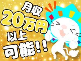 漁業(大手スーパー/20代~40代活躍/時給1250円/鮮魚)