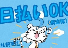 フォークリフト・玉掛け(リーチリフト、アパレル商品積替、週5、8~17時)