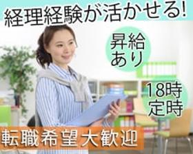 経理・財務(契約社員・正社員◆飲食店事業部での経理事務◆週5、9~18時)
