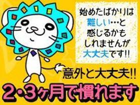 ピッキング(検品・梱包・仕分け)(カンタン検品 2交替制 未経験可 フルタイム 土日有 )