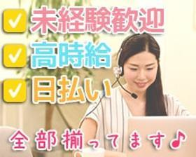 一般事務(電話受付/高時給1200/12-21時/土日含む週4~/日払)