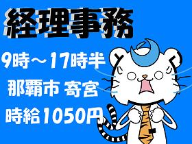 経理・財務(【急募】旅行会社での経理事務/9時~17時半/平日のみ/)