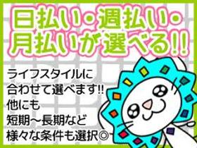 接客サービス(レンタカー会社での事務・洗車/週3日~、高時給、6時間以上)