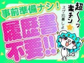 軽作業(部品仕分け/平日週5/高時給1300~/8:30-17:30)