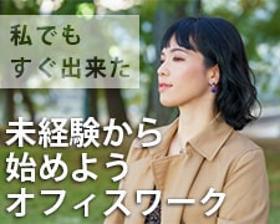 一般事務(大手食品メーカー事務/週5/時給1050円から)