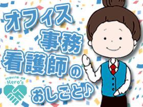 正看護師(コールセンター業務、8:30~18h日勤、大通駅徒歩1分)