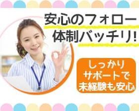 営業事務(派遣会社での人材コーディネーター/知識・経験不要)