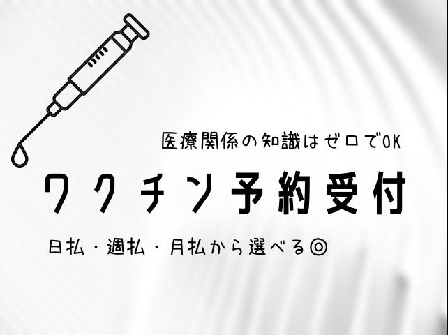 コールセンター・テレオペ(土日休/週3~5日/ワクチン接種電話受付)