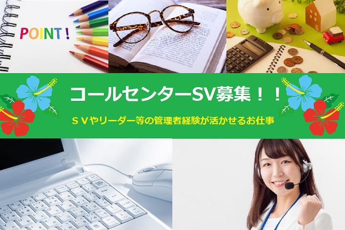 コールセンター管理・運営(土日休/9~18時/ワクチン接種受付(SV))