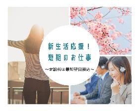 コールセンター・テレオペ(ワクチン予約受付:5月末まで/土日含む週4~/~17:15)