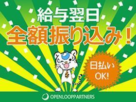 軽作業(チョコ検品、梱包/13-22時/シフト希望制/土日休み/日払)