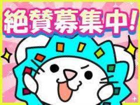 軽作業(リフト/時給1400円以上!土日休み!山梨県から通う方も)