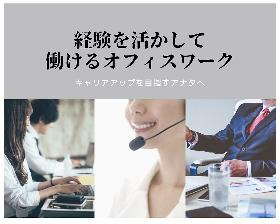 営業事務(通信会社での営業事務→長期/平日5日/9-17時半)